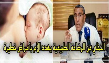 د. الصفراني: حليب الأم لا يعوضه أي حليب آخر والتخلي عن الرضاعة الطبيعية له عواقب وخيمة جدا