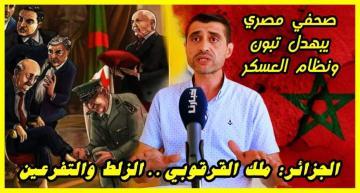 """الصحفي المصري عماد فواز """"يبهدل"""" تبون وجنرالات الجزائر ويكشف سبب حقدهم الكبير على المغرب"""