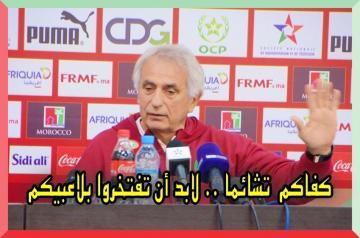خاليلوزيتش يغضب بسبب سؤال محرج جدا .. ها علاش درت المقارنة ديال أشرف حكيمي