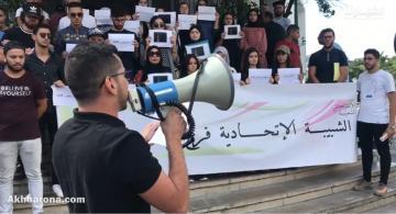 وقفة احتجاجية بتطوان تنديدا بتفاقم هاتين الظاهرتين