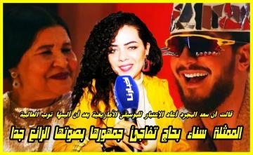 الممثلة سناء بحاج تفاجئ جمهورها بصوتها الرائع وتوجه رسالة لسعد المجرد بعد أغنتيه الأخيرة مع الهواريات
