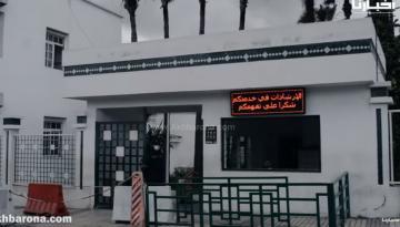 """مستشفى سانية الرمل بتطوان بحلة مختلفة في زمن """"كورونا"""""""