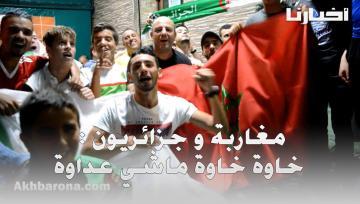 """جزائريون ممتنون للمغاربة على تشجيعم و مساندتهم  : """"نشكرو ناس المغرب و إن شاء الله يفتحونا الحدود"""""""