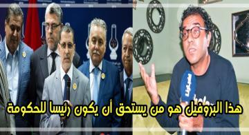 العشابي: هذا من يستحق أن يكون رئيسا للحكومة المغربية؟؟