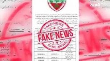خطة ضد الأخبار غير الصحيحة عن الجريمة على مواقع التواصل في المغرب