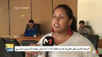 أميمة رقاس .. أول مغربية تقدم شكاية ضد 3 أشخاص بتهمة التحرش الجنسي