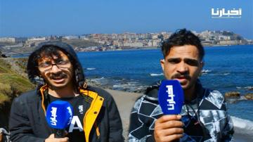 """مهاجران من دولة """"اليمن"""": السلطات الإسبانية لم ترحمنا ولو بالماء والمغرب بلد الخير"""