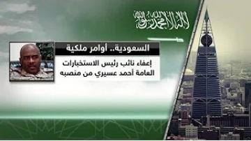 بعد وفاة خاشقجي.. إعفاءات وإعادة هيكلة رئاسة الاستخبارات