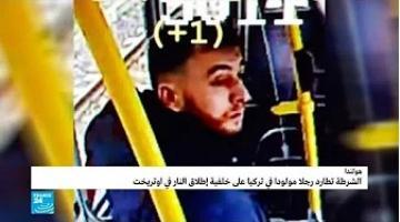هولندا: الشرطة تطارد شخصا إثر هجوم أوتريخت