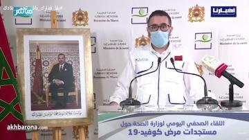 انخفاض كبير في عدد المصابين الجدد بكوفيد19 بالمغرب