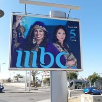 """ضربة موجعة للقنوات المغربية...""""إم بي سي المغرب"""" تشتري حقوق بث آخر المسلسلات التركية المدبلجة إلى الدارجة"""