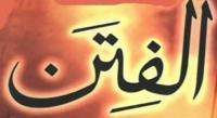 5 فتن استعاذ منها النبى (ص) وكان يخشى منها على نفسه وعلى أمته