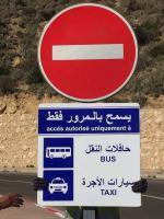 الولوج لاگادير اوفلا اصبح ممنوعا عى اصحاب السيارات الخاصة