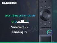 """سامسونغ تسهل عملية وصول زبنائها إلى المحتوى النوعي لـ """"شاهد VIP"""""""