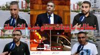 """بالفيديو: جمعيون يقودون معركة ضد """"الجريمة"""" واستفحال تجارة """"القرقوبي"""" ويطالبون """"الفتيت"""" بالتدخل العاجل"""