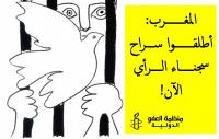 """""""أمنستي"""" تطالب بالإفراج الفوري عن معتقلي الرأي والسياسة  في المغرب بسبب كورونا"""
