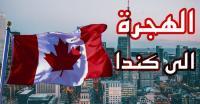 الهمزة...تسهيلات بالجملة للراغبين في الهجرة إلى كندا والحكومة تعد بجلب مليون شاب وشابة