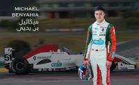 """السائق المغربي """"مايكل بن يحيى"""" يخطف الأضواء في جميع سباقات الرياضة الإلكترونية"""