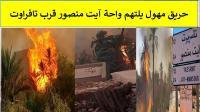 لطفي: على الحكومة إعتبار واحة ايت منصور بتافراوت منطقة منكوبة وتعويض ساكنتها