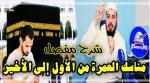 """مناسك العمرة: شرح مبسط وسهل جدا من البداية إلى النهاية مع فضيلة الأستاذ """"عبد الرحيم أمزيان""""(فيديو)"""