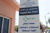خطير: تصدعات و شقوق بجدران مصلحة مستعجلات مستشفى ابن طفيل بمراكش