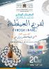 """الدورة العشرين للمهرجان الوطني لفن العيطة بآسفي تحت شعار """"العيطة، كنز تراثي حي"""""""